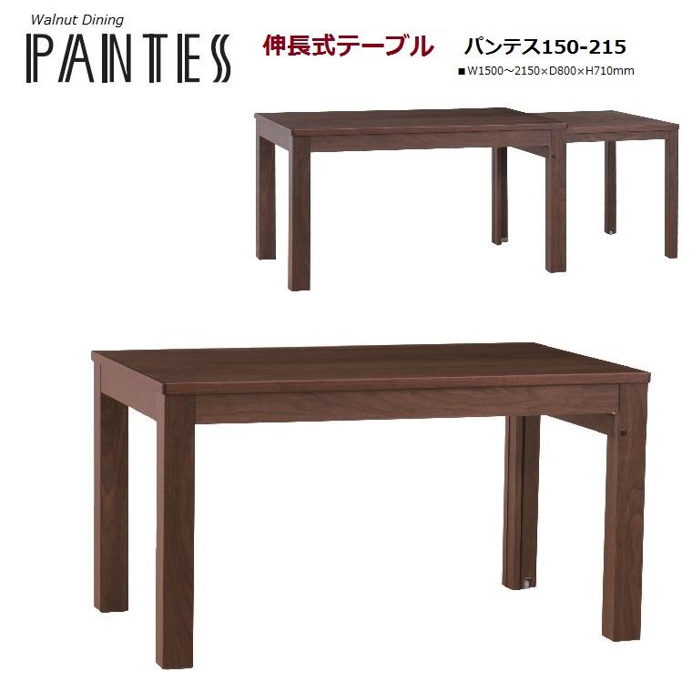 【PANTESシリーズ】パンテス 150-215 伸長式テーブルWAL 幅1500~2150×奥行850×高さ710mm 通常納期