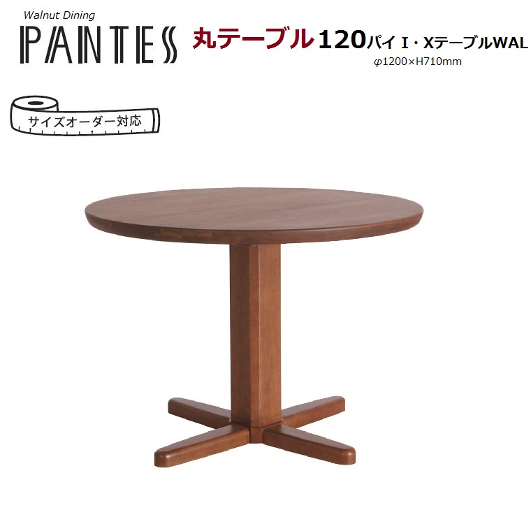 【PANTESシリーズ】パンテス オーダー丸テーブル 120パイI・XテーブルWAL【納期約50日】