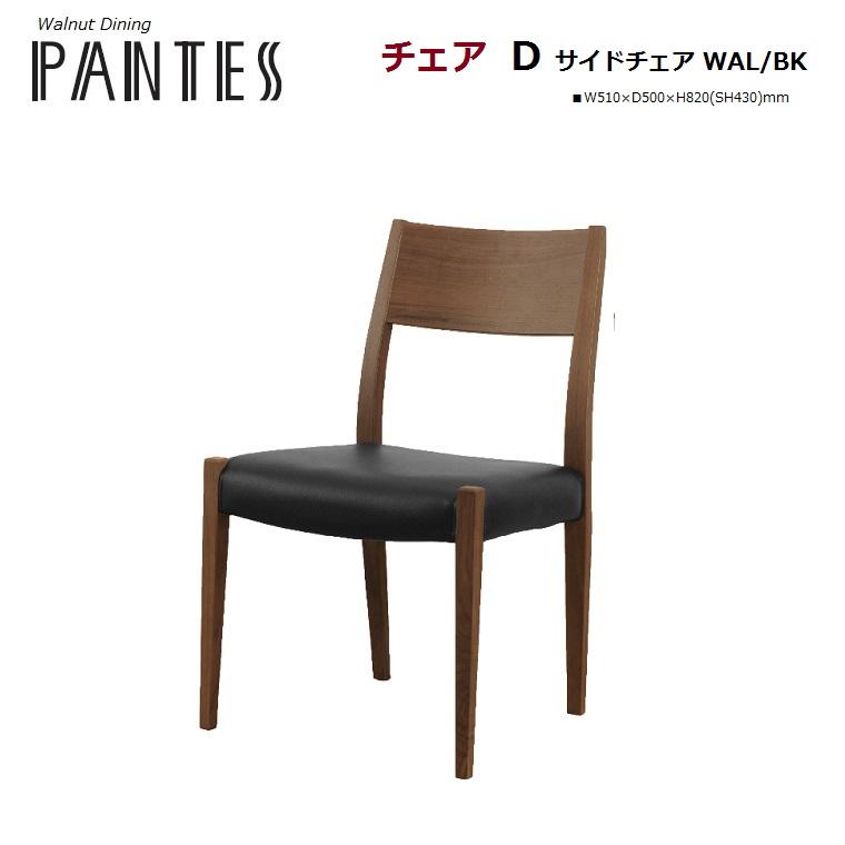 【PANTESシリーズ】パンテス Dサイドチェア WAL/BK 幅510×奥行500×高さ820mm座面430mm 通常納期