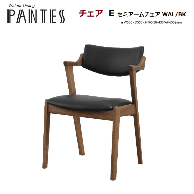 【PANTESシリーズ】パンテス Eセミアームチェア WAL/BK 幅500×奥行555×高さ760mm座面430mm 通常納期