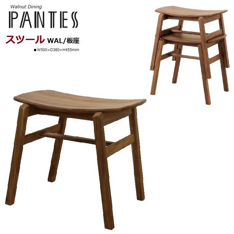 【PANTESシリーズ】パンテス 2脚組スツール WAL/板座 幅500×奥行380×高さ455mm 通常納期