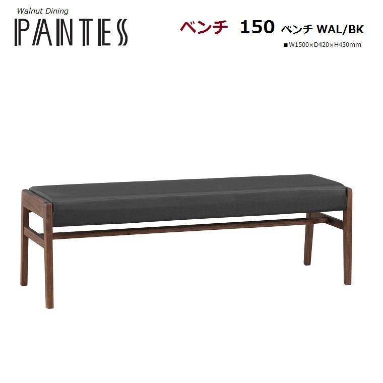 【PANTESシリーズ】パンテス 150ベンチ WAL/BK 幅1500×奥行420×高さ430mm 通常納期