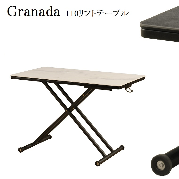 【Granadaシリーズ】グラナダ 110 セラミックリフトテーブル 2カラー:ストームグレイ柄/ホワイトクォーツ柄 幅1100×奥行600×高さ380~730mm 通常納期