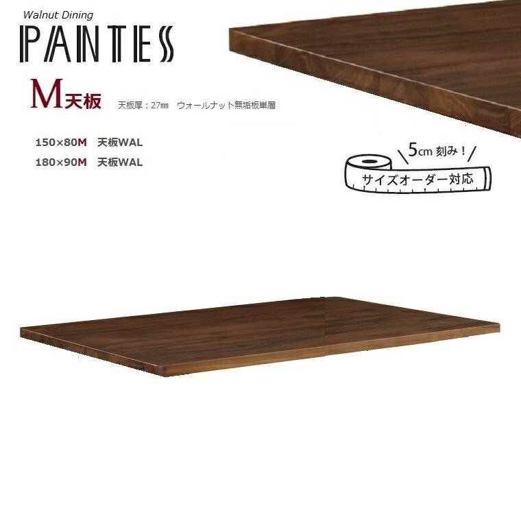 【PANTESシリーズ】パンテス M天板 180×90M 天板 WAL 幅1800×奥行900×厚さ27mm 脚別売・通常納期