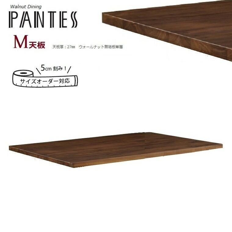 【PANTESシリーズ】パンテス Mオーダー天板(5枠}サイズ指定【納期約50日】