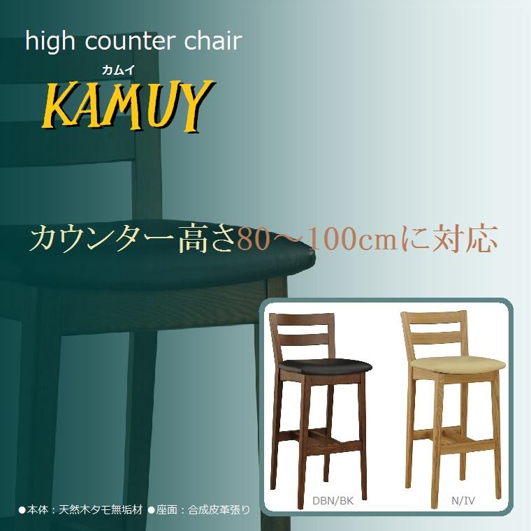 天然木ハイチェア KAMUY・カムイDBR/Nカウンター高80~100cmに対応【送料無料】