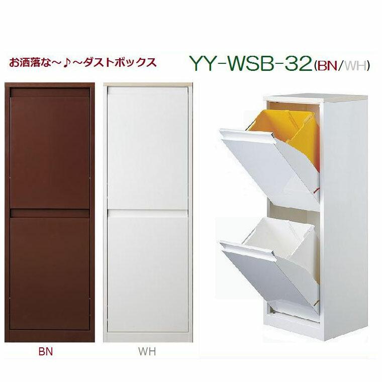 おしゃれなダストボックス YY-WSB-32(BN/WH)2分別タイプ
