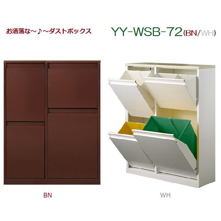 おしゃれなダストボックス YY-WSB-72(BN/WH)4分別タイプ【送料無料】