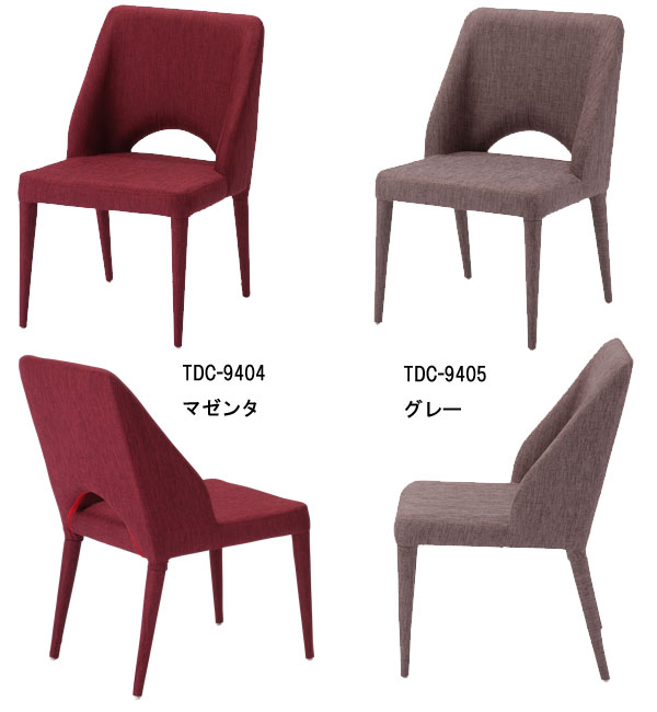 Cress Chair TDC-9404/05 2脚セット 【Cress】【あずま工芸】
