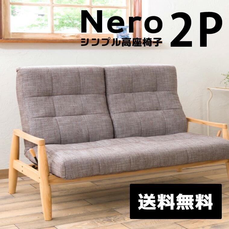 ネロ シンプル高座椅子 2P (グレー/ブラウン) W1160×D650~940×H840~970×SH420 【萬代】【送料無料】