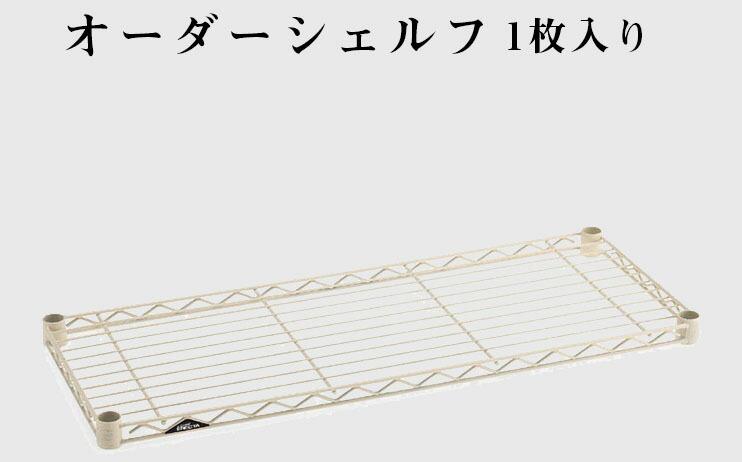 ホームエレクター サイズ&カラー オーダーシェルフ W1375~1500×D300mm 1枚入り 【エレクター】