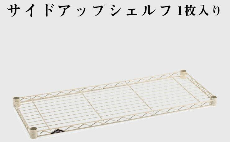 ホームエレクター サイズ&カラー オーダーサイドアップシェルフ W1075~1350×D425~525mm 1枚入り 【エレクター】