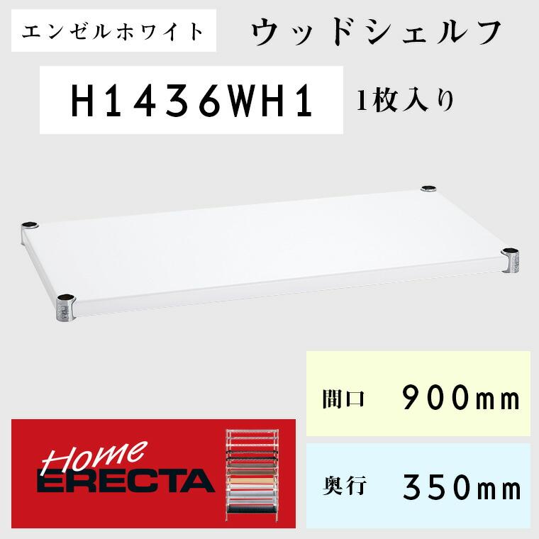 ホームエレクター エンゼルホワイト ウッドシェルフ H1436WH1 W900×D350mm 1枚入り 【エレクター】