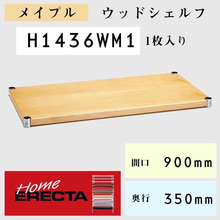 ホームエレクター メイプル ウッドシェルフ H1436WM1 W900×D350mm 1枚入り 【エレクター】