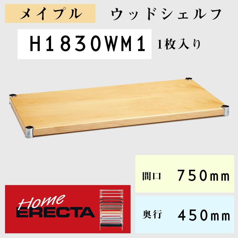 ホームエレクター メイプル ウッドシェルフ H1830WM1 W750×D450mm 1枚入り 【エレクター】