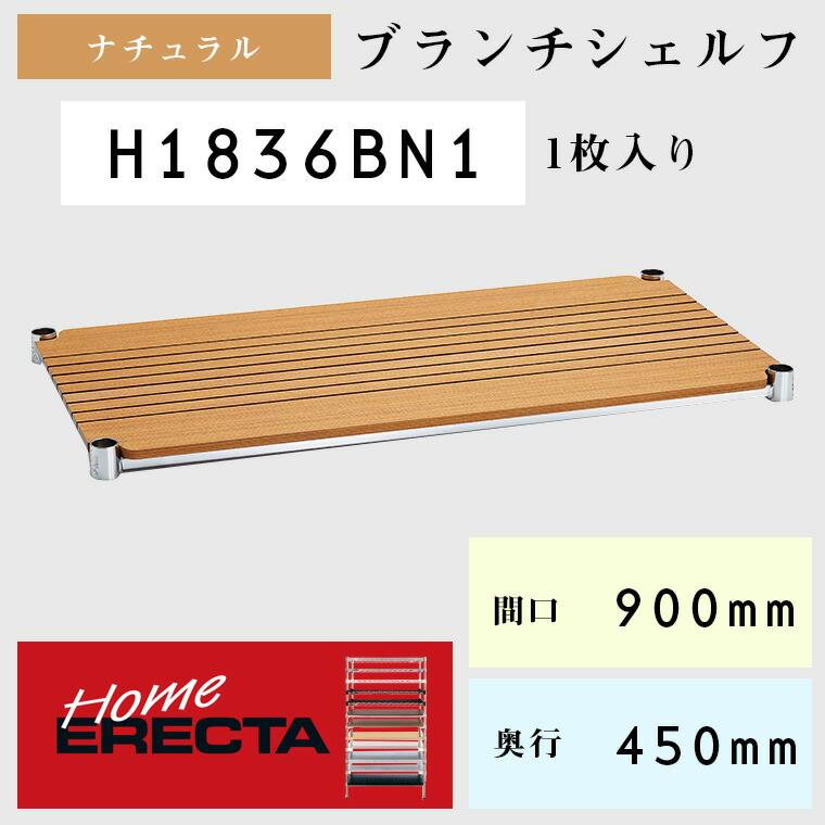 ホームエレクター ナチュラル ブランチシェルフ H1836BN1 W900×D450mm 1枚入り 【エレクター】