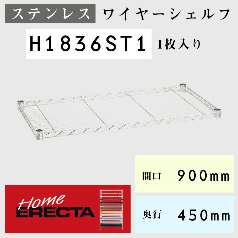 ホームエレクター ステンレス(SUS304) ワイヤーシェルフ H1836ST1 W900×D450mm 1枚入り 【エレクター】