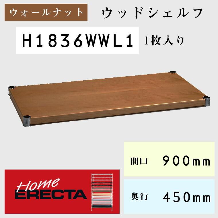 ホームエレクター ウォールナット ウッドシェルフ H1836WWL1 W900×D450mm 1枚入り 【エレクター】
