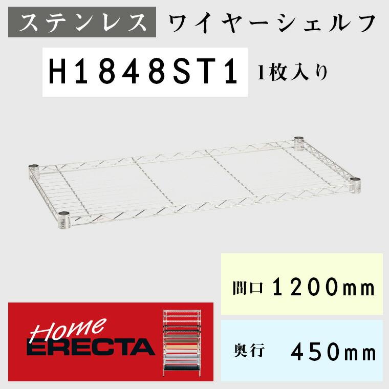 ホームエレクター ステンレス(SUS304) ワイヤーシェルフ H1848ST1 W1200×D450mm 1枚入り 【エレクター】