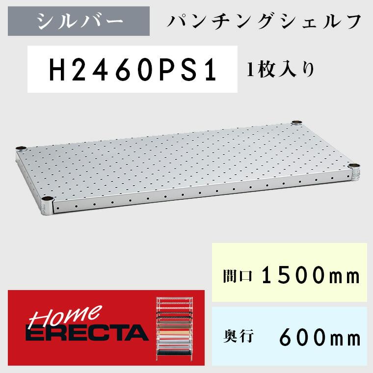ホームエレクター シルバー パンチングシェルフ H2460PS1 W1500×D600mm 1枚入り 【エレクター】