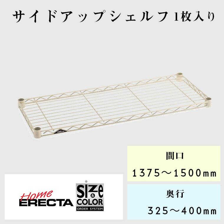 ホームエレクター サイズ&カラー オーダーサイドアップシェルフ W1375~1500×D325~400mm 1枚入り 【エレクター】