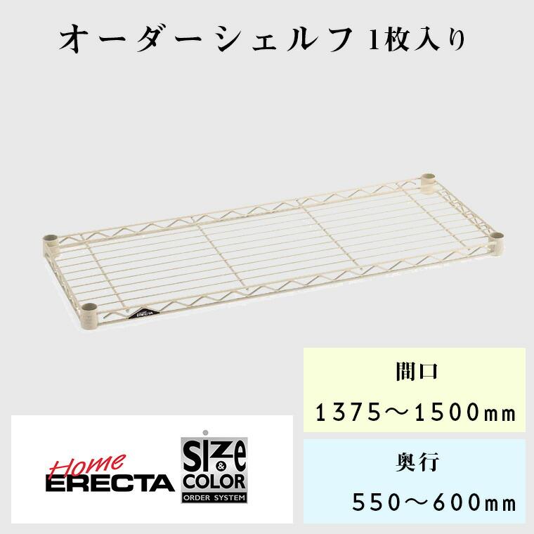 ホームエレクター サイズ&カラー オーダーシェルフ W1375~1500×D550~600mm 1枚入り 【エレクター】