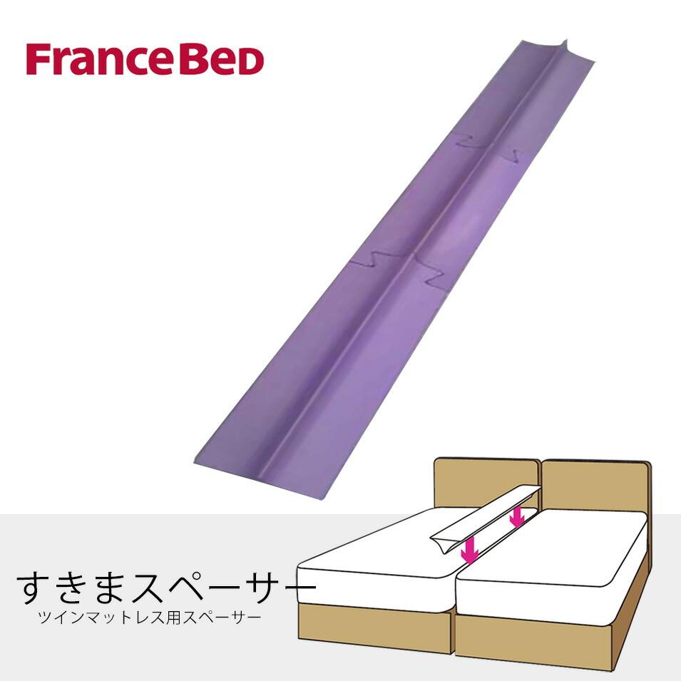 フランスベッド ツインマットレス用スペーサー すきまスペーサー W200×L1650mm 【FranceBed】