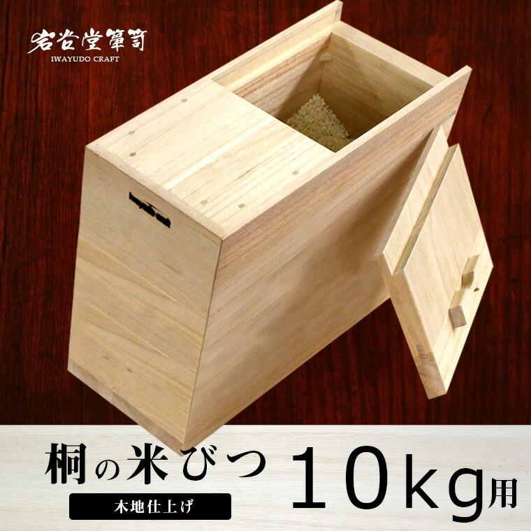 岩谷堂箪笥 米びつ 桐製 木地仕上げ 10kg W193×D315×H360mm