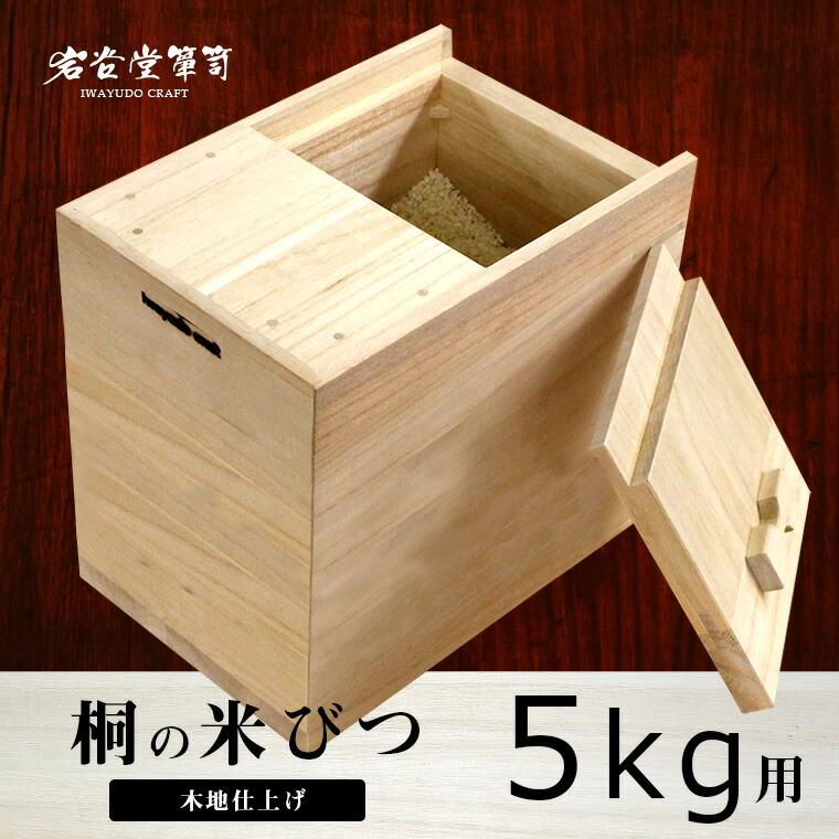 岩谷堂箪笥 米びつ 桐製 木地仕上げ 5kg W180×D230×H310mm 【送料無料】