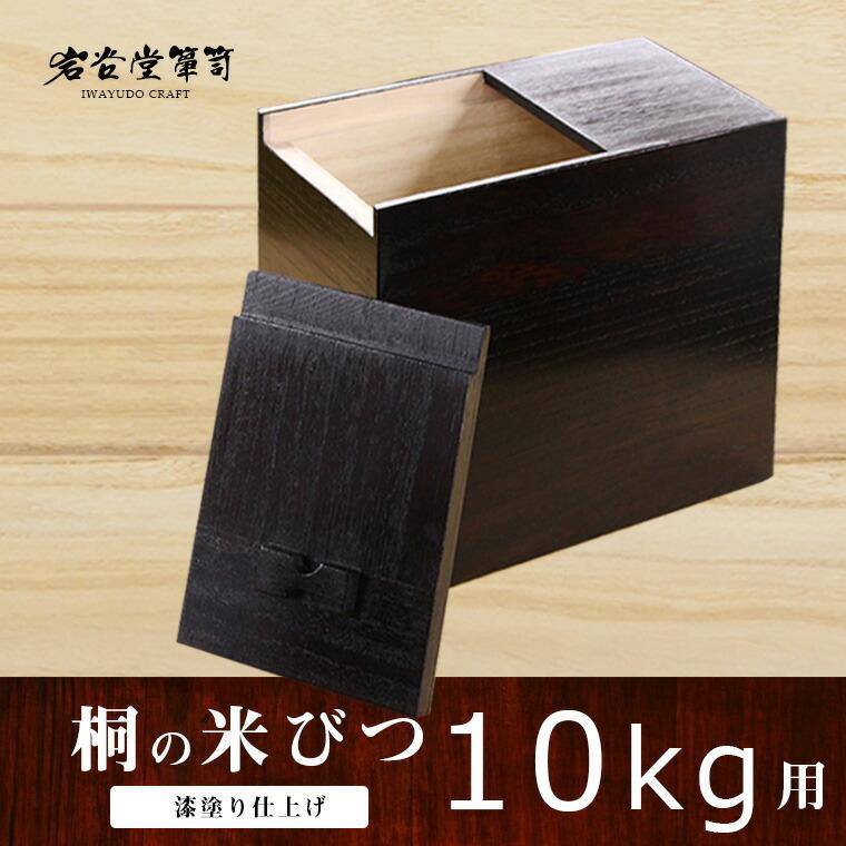 岩谷堂箪笥 米びつ 桐製 漆(うるし)仕上げ 10kg W193×D315×H360mm 【送料無料】