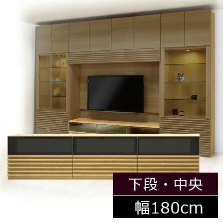 アコール 下段 中央 180S TVボード (フロントガラス付き) (WH ホワイト/NA ナチュラル/MB ミディアム/DK ダーク) W1800×D435×H418 【丸繁木工】