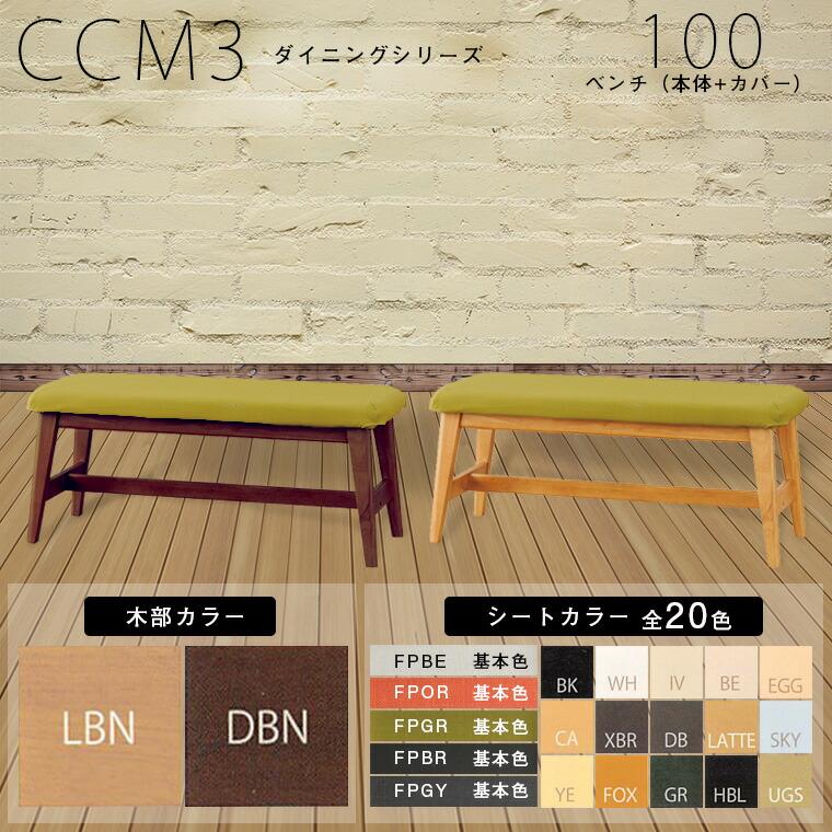 CCM3 100 ベンチ (LBN/DBN)(基本色:FPBE/FPOR/FPGR/FPGY/FPBR) W1000×D380×H430mm