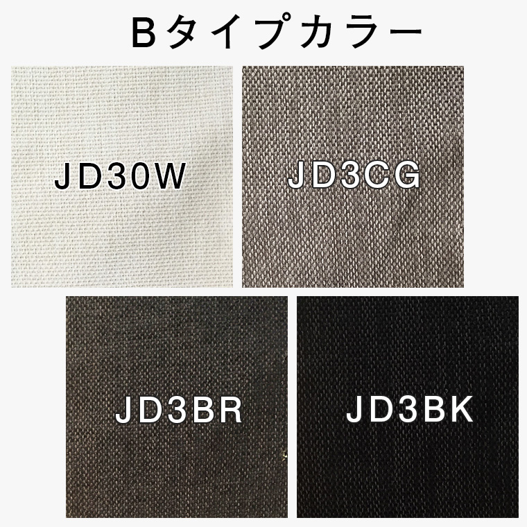デニッシュ リビングシリーズ 2Sソファ用カバー (カバー色:Bタイプ)