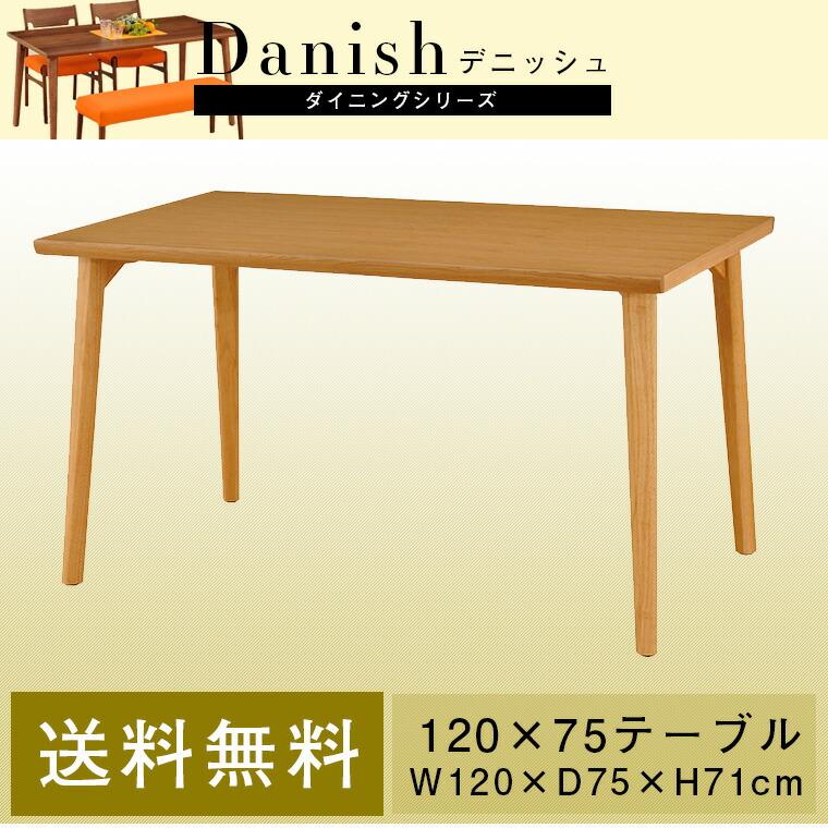 デニッシュ ダイニングシリーズ 120×75 テーブル NR W1200×D750×H710mm 【送料無料】