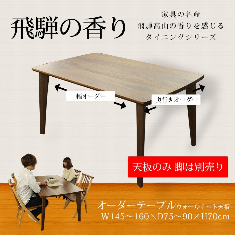 飛騨の香り テーブル 天板のみ 幅145cm~160cm×奥行75~90cmオーダーサイズ ウォールナット(BW) W1450~1600×D750~900×H30mm 【送料無料】