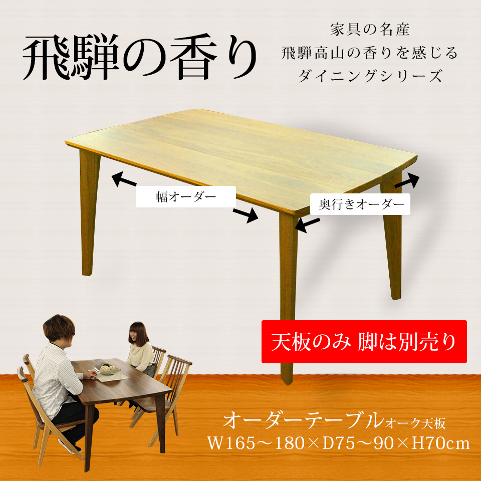 飛騨の香り テーブル 天板のみ 幅165cm~180cm×奥行75~90cmオーダーサイズ オーク(NA/BR/WN) W1650~1800×D750~900×H30mm 【送料無料】