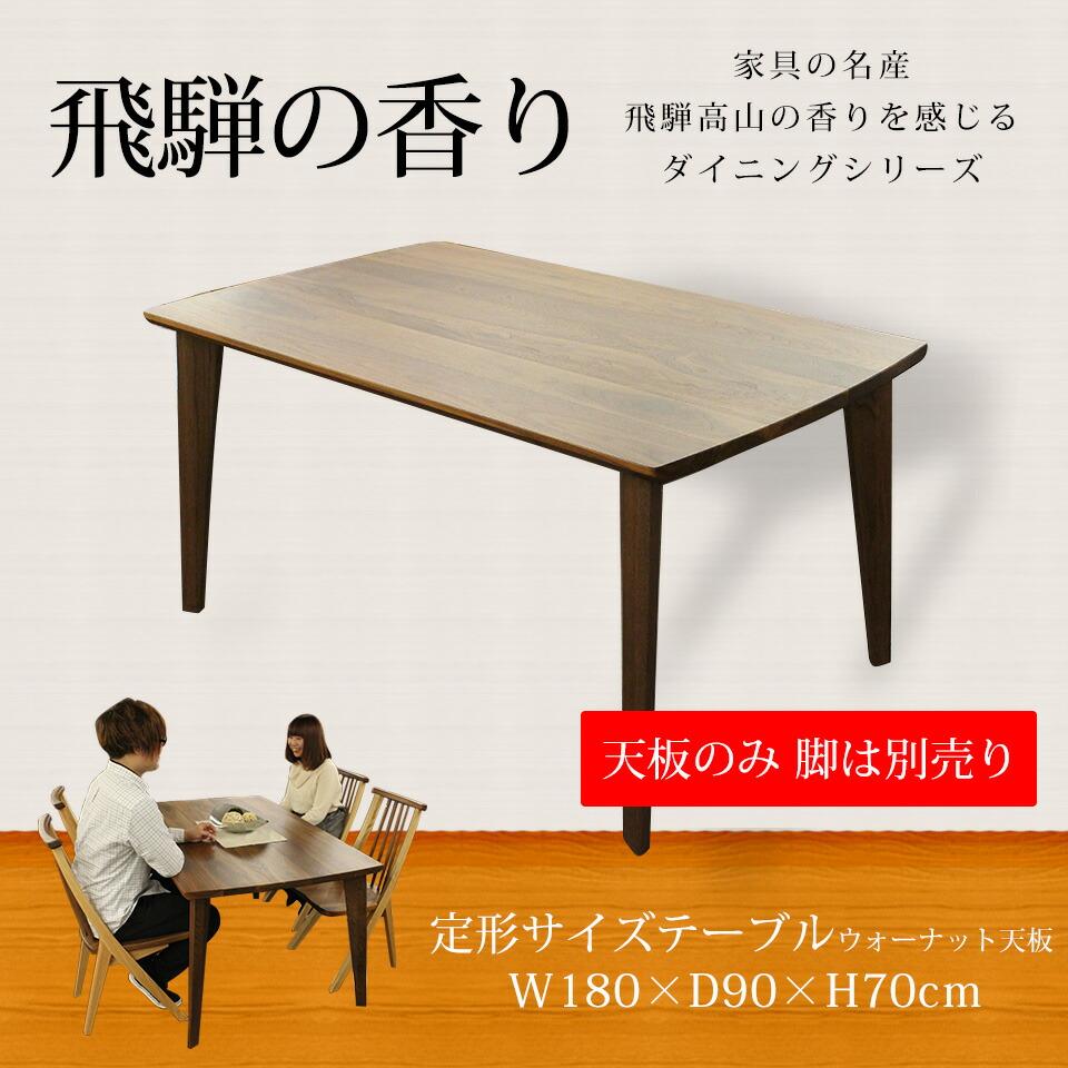 飛騨の香り テーブル 天板のみ 定形サイズ ウォールナット(BW) W1800×D900×H30mm 【送料無料】