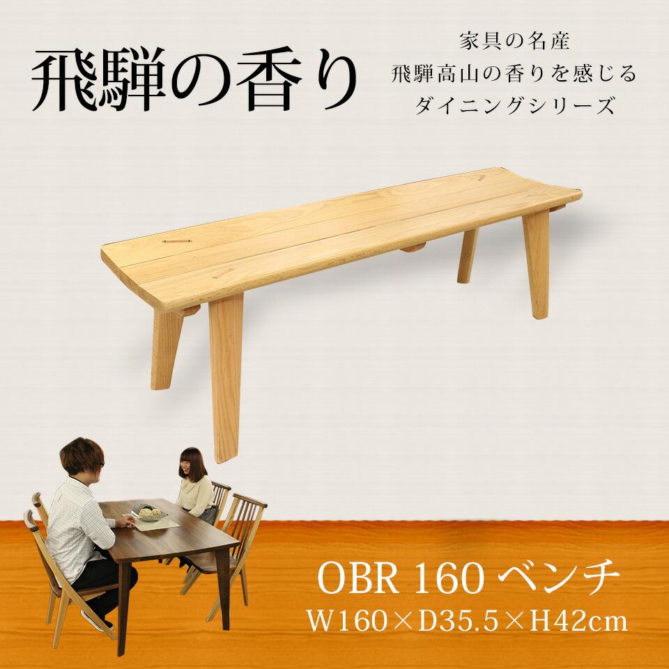 飛騨の香り OBR 160 ベンチ (NA・BR) W1600×D355×H420mm 【送料無料】