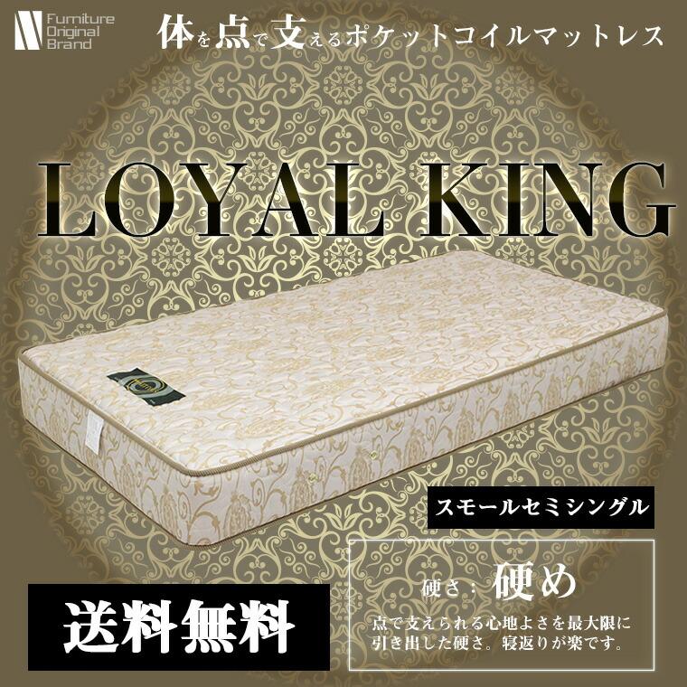 国産 ポケットコイルマットレス ロイヤルキング SSS スモールセミシングルサイズ W800×D1950×H230mm 【送料無料】
