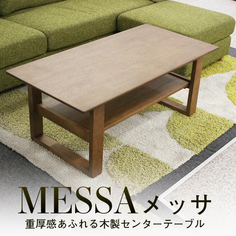 メッサ センターテーブル ローテーブル (WAL/DBL) W1100×D550×H430mm 【送料無料】