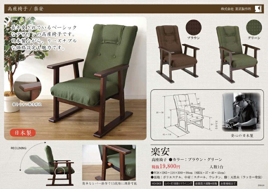 宮武製作所 楽安 高座椅子 リクライニング YS-1630 / W580×D650~1180×H890~980 mm 【宮武製作所】