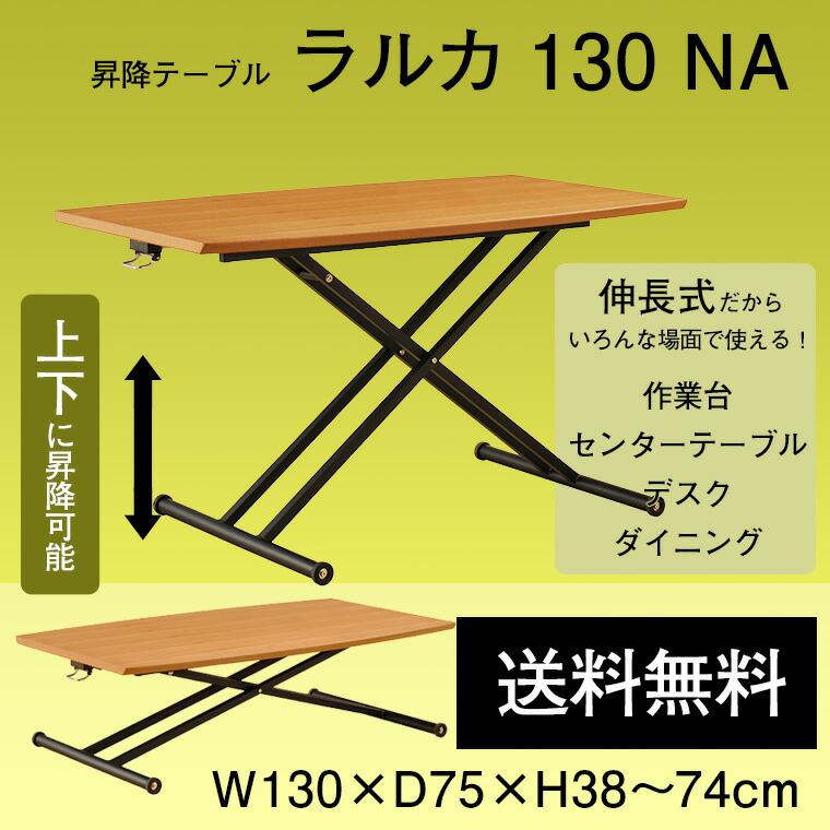 リフティングテーブル ラルカ130 NA 昇降式 W1300×D750×H380~740 【送料無料】