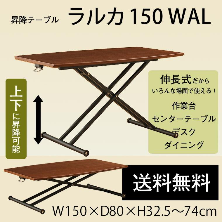 リフティングテーブル ラルカ150 WAL 昇降式 W1500×D800×H325~740mm 【送料無料】