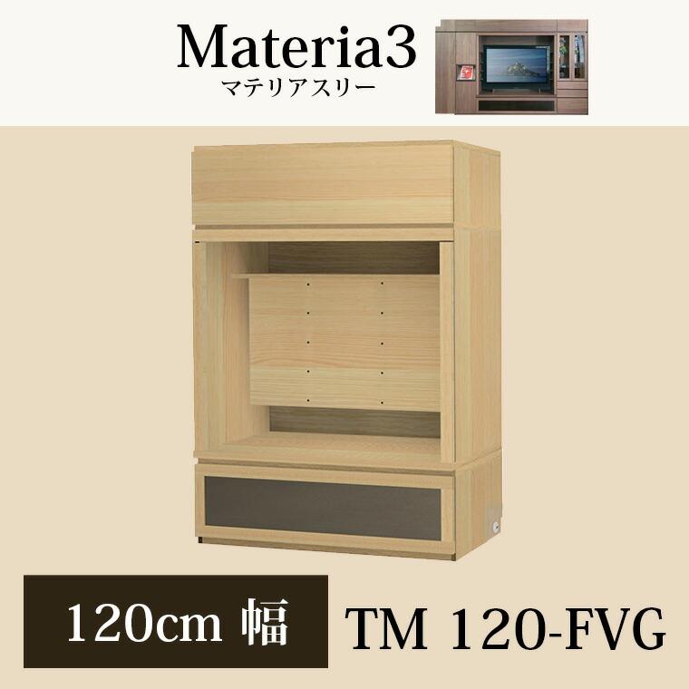 マテリア3 壁面収納 TVボード TM D42/32 120-FVG W1200×H1690×D420/320mm 【すえ木工】【送料無料】【Materia3】