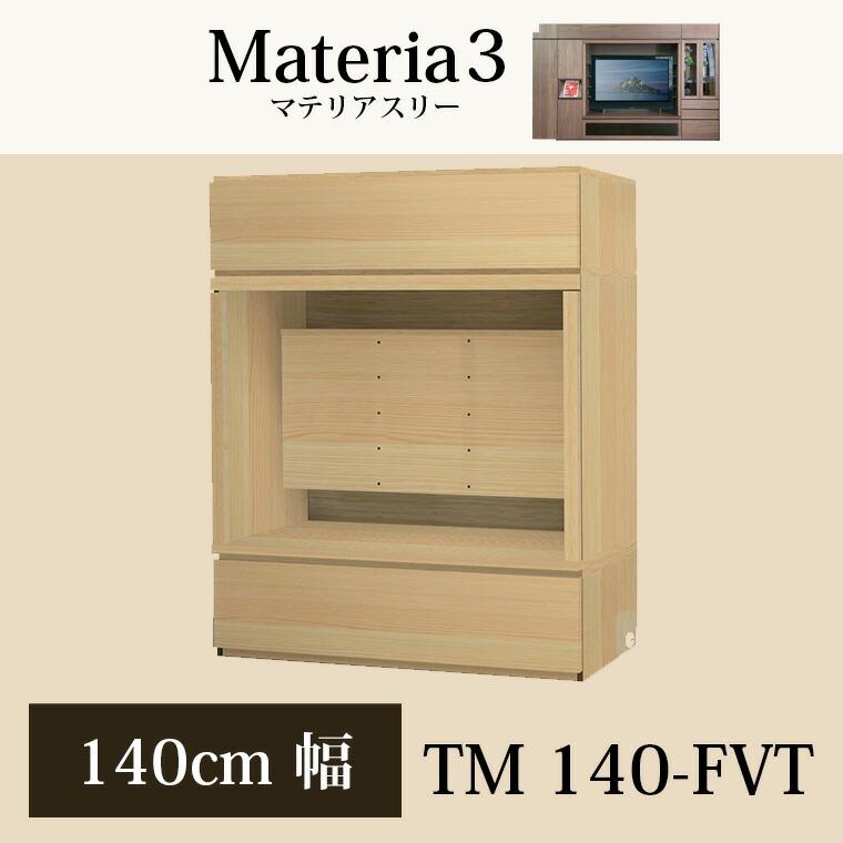マテリア3 壁面収納 TVボード TM D42/32 140-FVT W1400×H1690×D420/320mm 【すえ木工】【送料無料】【Materia3】