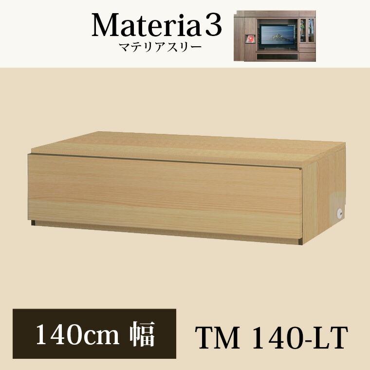 マテリア3 壁面収納 TVボード TM D42/32 140-LT W1400×H370×D420/320mm 【すえ木工】【送料無料】【Materia3】