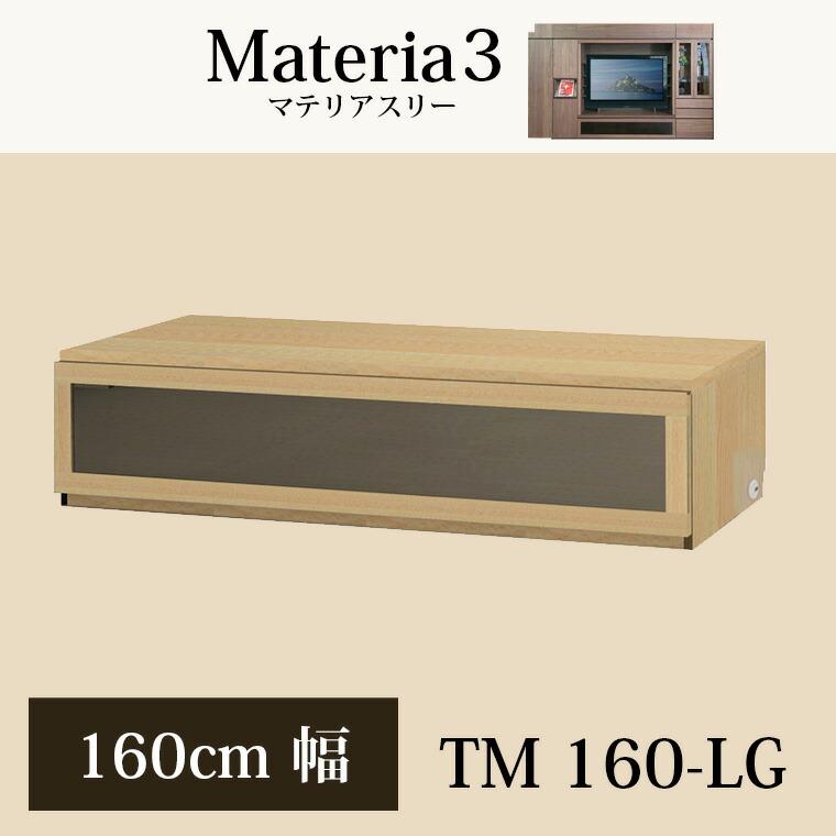 マテリア3 壁面収納 TVボード TM D42/32 160-LG W1600×H370×D420/320mm 【すえ木工】【送料無料】【Materia3】