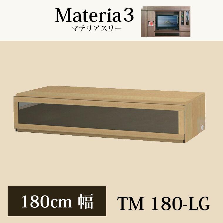 マテリア3 壁面収納 TVボード TM D42/32 180-LG W1800×H370×D420/320mm 【すえ木工】【送料無料】【Materia3】