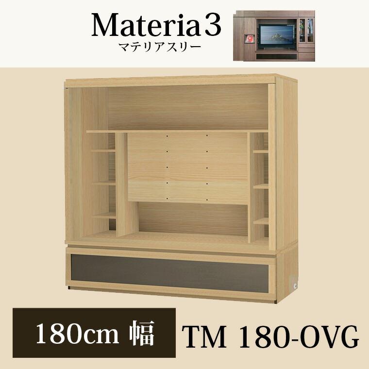 マテリア3 壁面収納 TVボード TM D42/32 180-OVG W1200×H1690×D420/320mm 【すえ木工】【送料無料】【Materia3】