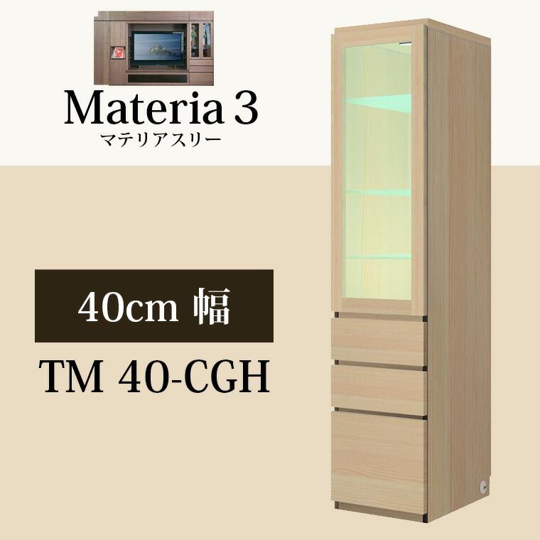 マテリア3 壁面収納 幅40cmキャビネット TM D42/32 40-CGH L/R W400×H1690×D420/320mm 【すえ木工】【送料無料】【Materia3】